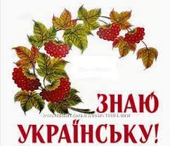 Репетитор. Украинский язык и литература. Подготовка к ЗНО