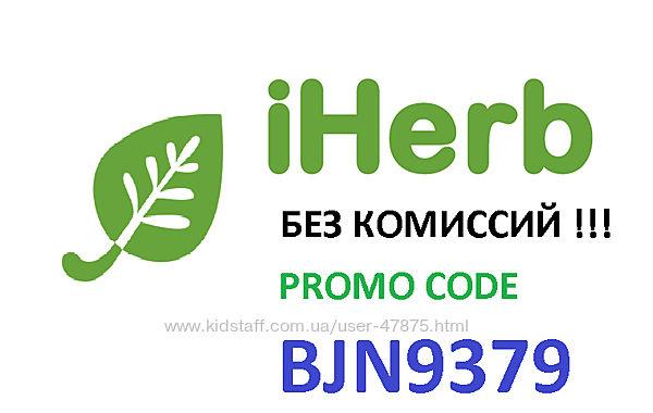Скидка 11 дол на IHerb. Код BJN9379. СП под 0 проц.