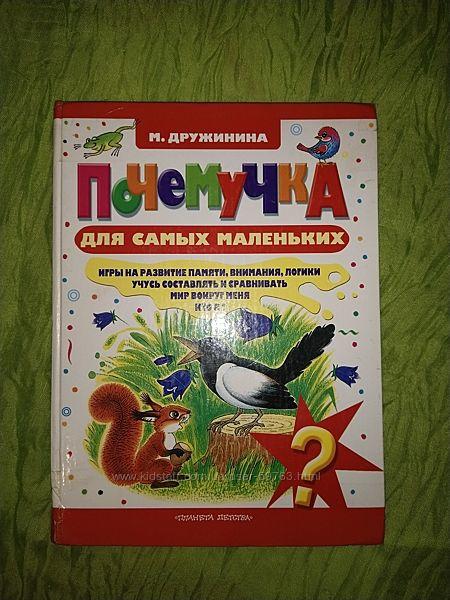 Развивающая книга с заданиями Дружинина почемучка для самых маленьких