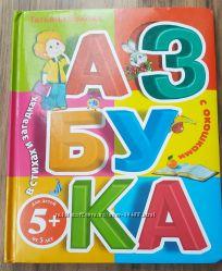 Книги детям, азбука, алфавит в отличном состоянии