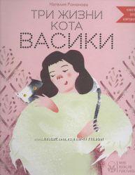Три жизни кота Васики - Книга про картину, Наталия Романова