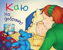 Каю, Рука в руці, Ніколь Надо, Крістін Лєро та Жосалін Саншарен