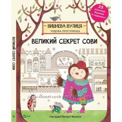 Великий секрет Сови, Дженні Брум, книжка з віконцями