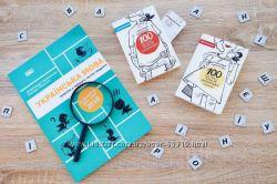 Комплект книжок Українська мова