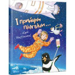 І прийшли пінгвіни, И пришли пингвины, Юрий Никитинский