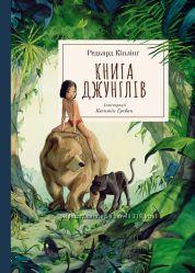 Книга джунглів, Редьярд Джозеф Киплинг