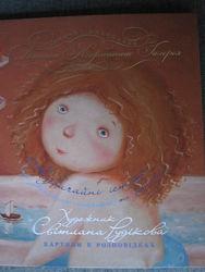 сказки для малышей в картинах