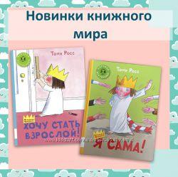 Детские книги издательства Мелик-Пашаев. Все в наличии.
