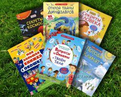 Книги с секретами - обожают малыши и дети постарше. В наличии