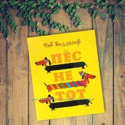 Книги детского издательства Поляндрия в наличии