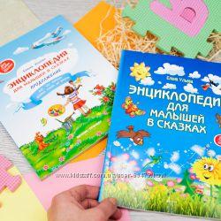 Энциклопедия для малышей в сказках. Все, что ваш ребенок должен узнать до ш
