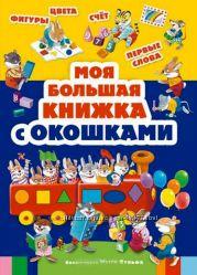 Моя большая книжка с окошками Вульф Мэтт Эксмо-Пресс