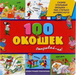 100 окошек открывай-ка Тони Вулф Книга со створками Эксмо