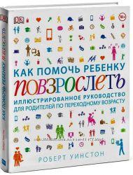 Книги для родителей. Как объяснить ребенку Как помочь ребенку повзрослеть