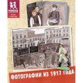 Пешком в историю - необычные и интересные книги для детей