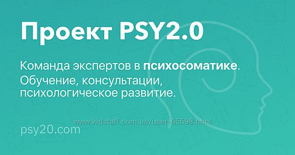 Школа психосоматики PSY 2.0 Базовый курс. Михаил Филяев.
