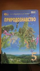 Учебники 5- 6 класс Математика, природознавство зарубежная