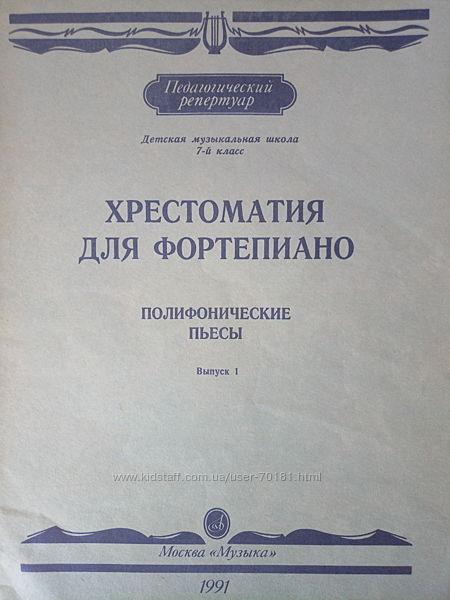 Полифонические пьесы для фортепиано, 7 класс