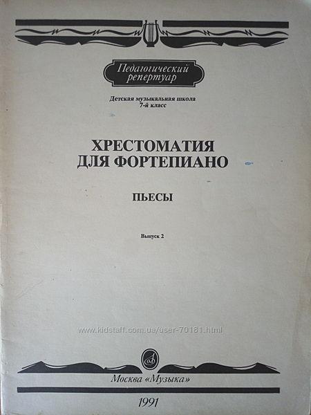 Пьесы для фортепиано, 7 класс