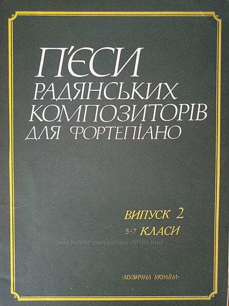 Пьесы для фортепиано, 5-7 классы