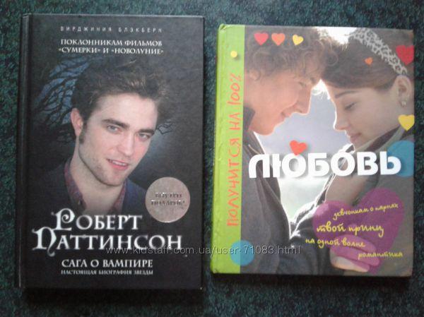 Книги для девочки-подростка