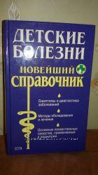 Книга детские болезни, новейший справочник