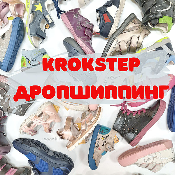 Дропшиппинг. Детская обувь dd step.