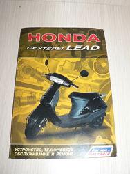 Книга Honda скутеры Lead устройство, техническое обслуживание и ремонт