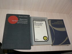 Книга справочник по фотографии