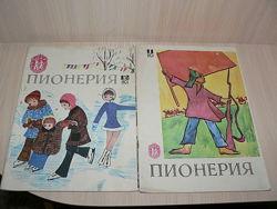 Журналы Пионерия номера 11 и 12 за 1974 год