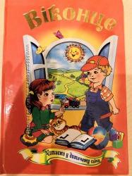 Книги детские для первого самостоятельного чтения