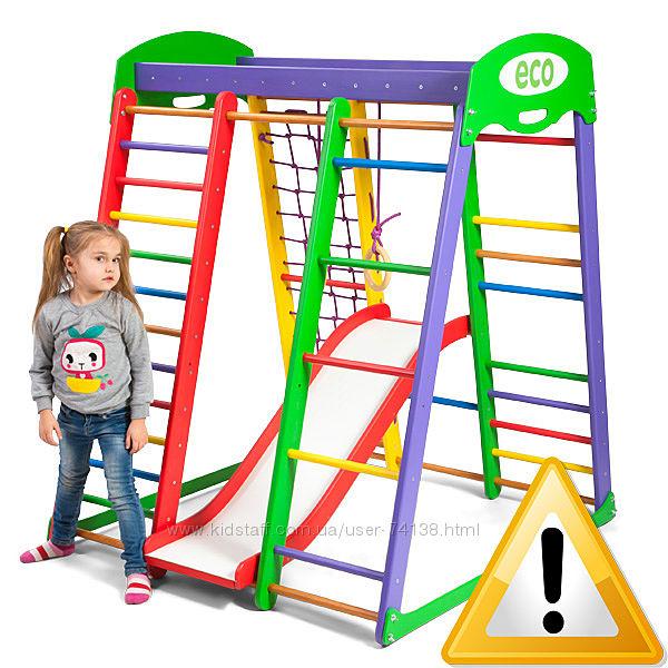 Детский спортивный комплекс для дома Акварелька plas 1