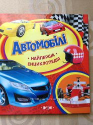 Яскраві кольорові енциклопедіі Автомобілі Техніка
