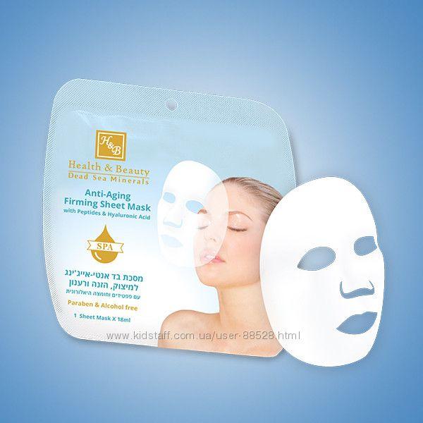 Питательная освежающая тканевая маска с пептидами и гиалуроновой кислотой