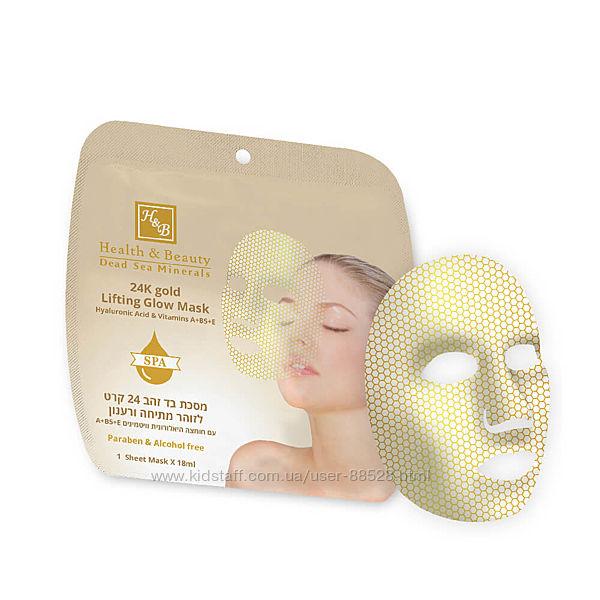 24K Золотая лифтинг- маска для лица с эффектом сияющей кожи Израиль