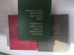 Самый полный, трех томный  новый большой англо-русский словарь