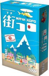 Мачи Коро- настольная игра, карточная стратегия  Machi Koro