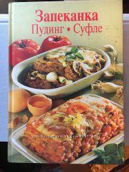 Запеканка. Пудинг. Суфле. Ренате Киссель Кулинарная книга, рецепты