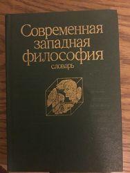 Современная западная философия. Словарь Малахов&nbspФилатов&nbsp
