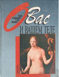 О вас и вашем теле. Книга для женщин. Женская Энциклопедия