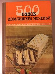 500 видов домашнего печенья выпечка