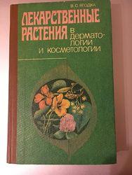Лекарственные растения в дерматологии и косметологии Ягодка В.