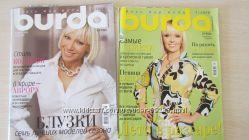 Журналы BURDA 2008год