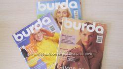 Burda журналы с выкройками 2001-2005г. г.