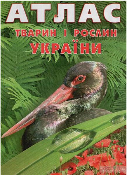 Атлас тварин i рослин України