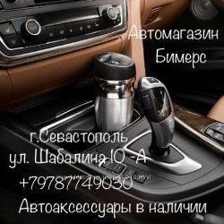 Запчасти и аксессуары в наличии для авто BMW и MERCEDES.