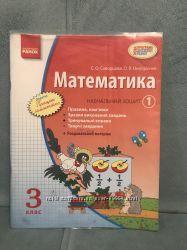 Математика 1-3 классы, сборники и тетрадь