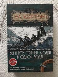 Настольная игра За бортом 2-е изд. , новая
