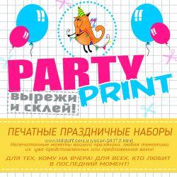 Сделай праздник сам - PARTY print - напечатанные макеты -