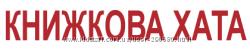 Книжкова Хата под 5 процентов книги и канцелярия Сбор 18. 08